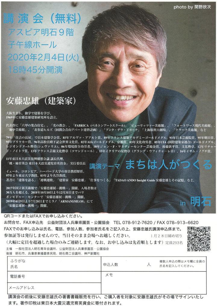 安藤忠雄・講演会「まちは人がつくる」