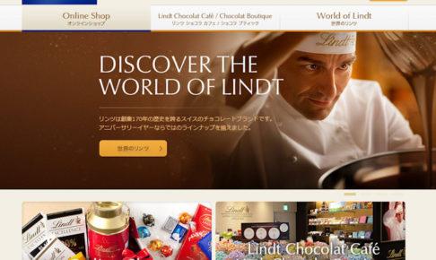 チョコブランド「Lindt リンツ」がピオレ明石にオープン