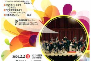 スーパーキッズ・オーケストラ明石公演