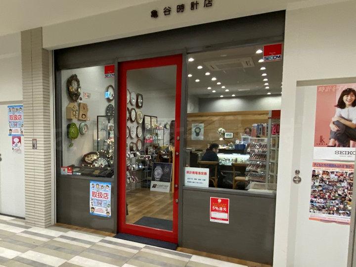 亀谷時計店