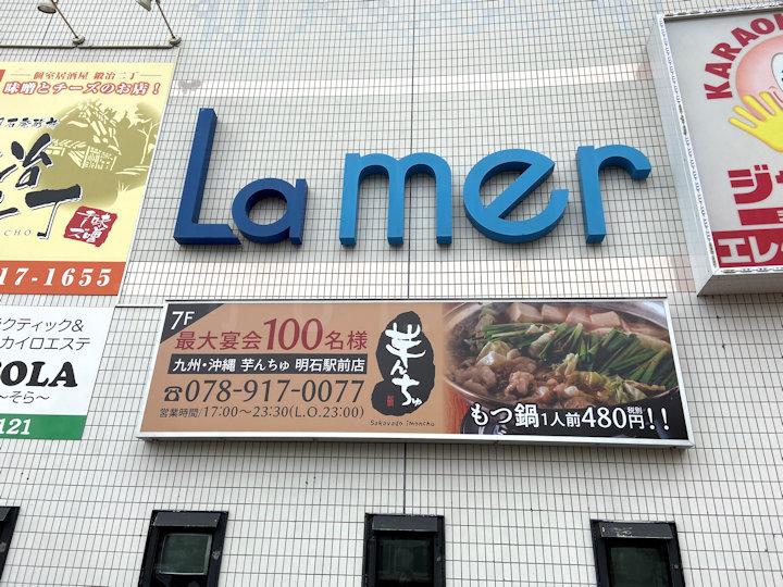 芋んちゅ明石駅前店