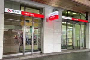 三菱UFJ銀行 明石支店が白菊グランドビルに移転