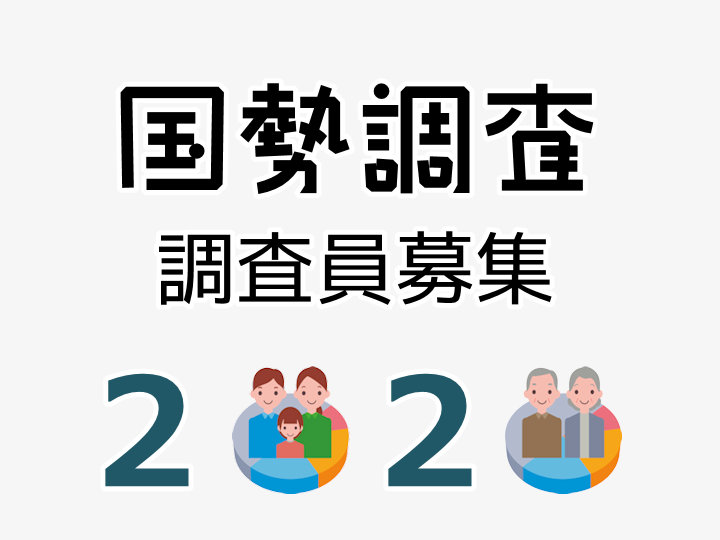 令和2年国勢調査の調査員の募集