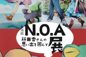 第16回N.O.A展「藤田香さんの思い出を囲んで」