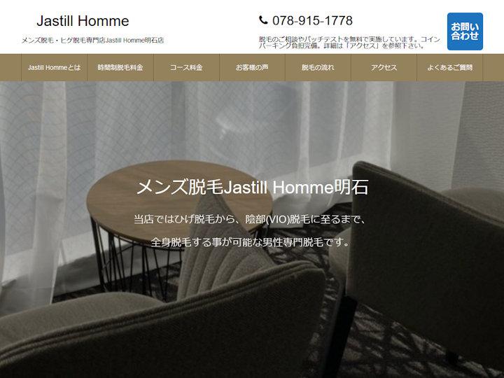 Jastill Homme (ジャスティルオム)