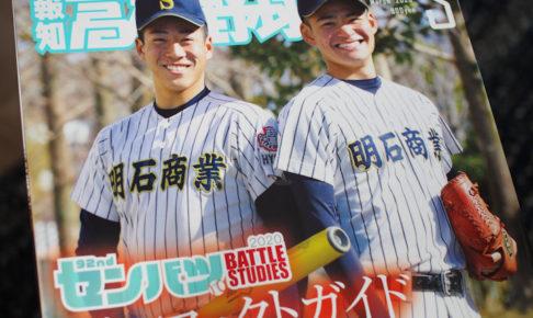 報知高校野球3月号センバツ2020パーフェクトガイド