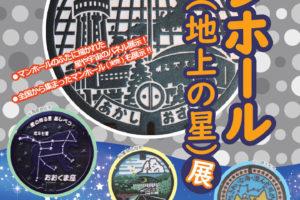 明石天文科学館で「マンホール(地上の星)展」