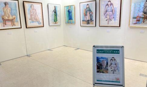 山下淳代・大谷武邦 絵画展