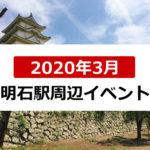 2020年3月のイベント情報まとめ