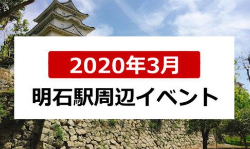2020年3月明石駅周辺イベント