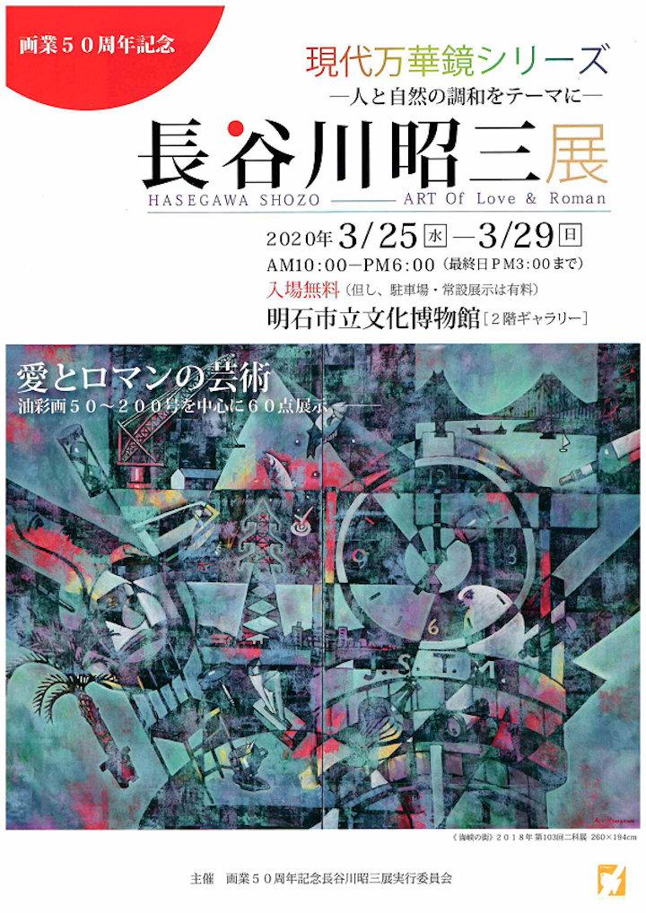 明石文化博物館で「長谷川昭三展」