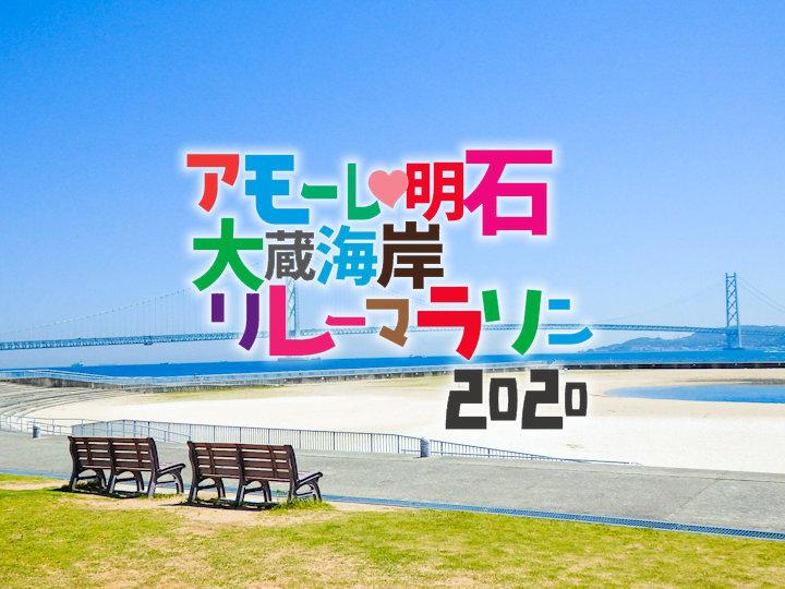 アモーレ♡明石大蔵海岸 リレーマラソン2020
