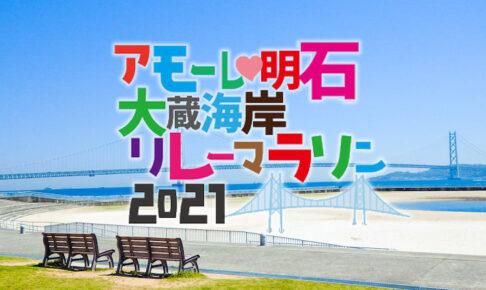「アモーレ♡明石大蔵海岸 リレーマラソン2021」4/18に開催(4/5応募〆切)