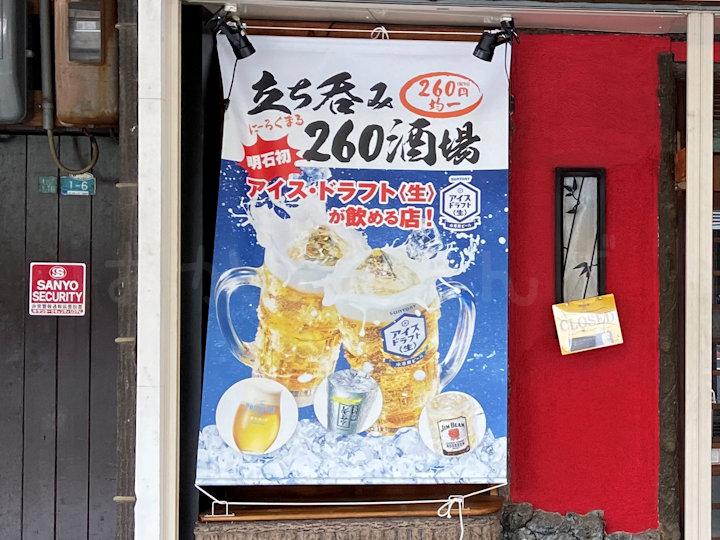 明石でアイスドラフトが飲める店