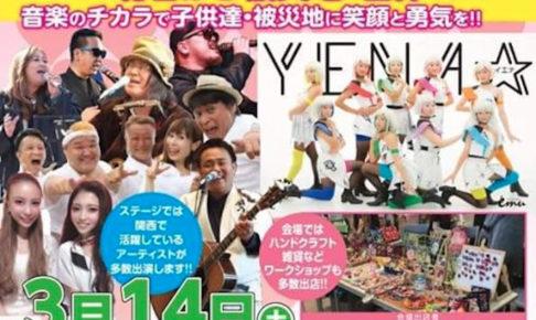 第3回ハーティーソング・チャリティーコンサート