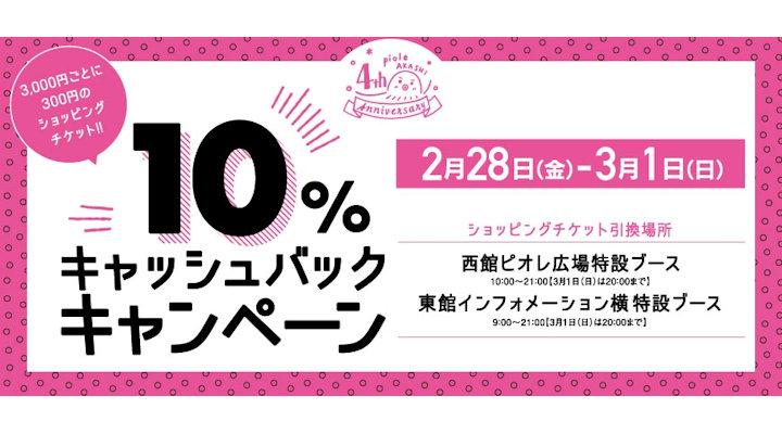 ピオレ明石4周年記念!! 10%キャッシュバックキャンペーン