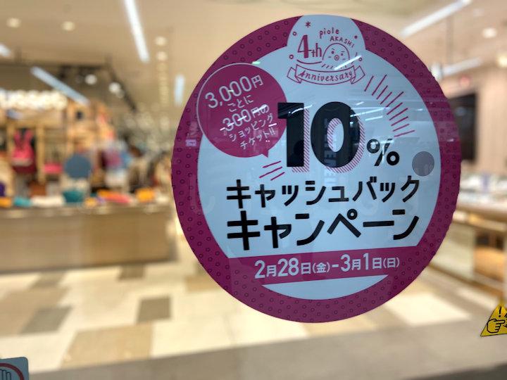 10%キャッシュバックキャンペーン