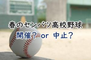 春のセンバツ高校野球「開催」or「中止」