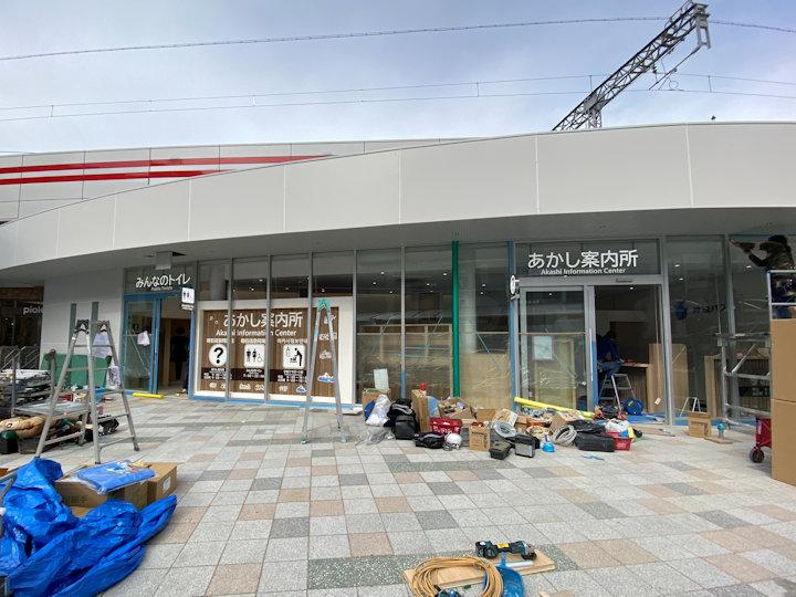 JR明石駅に「あかし案内所」がオープン