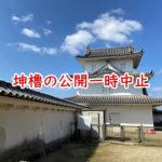 明石城(明石公園)坤櫓の公開一時中止