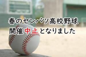 春のセンバツ高校野球中止が決定
