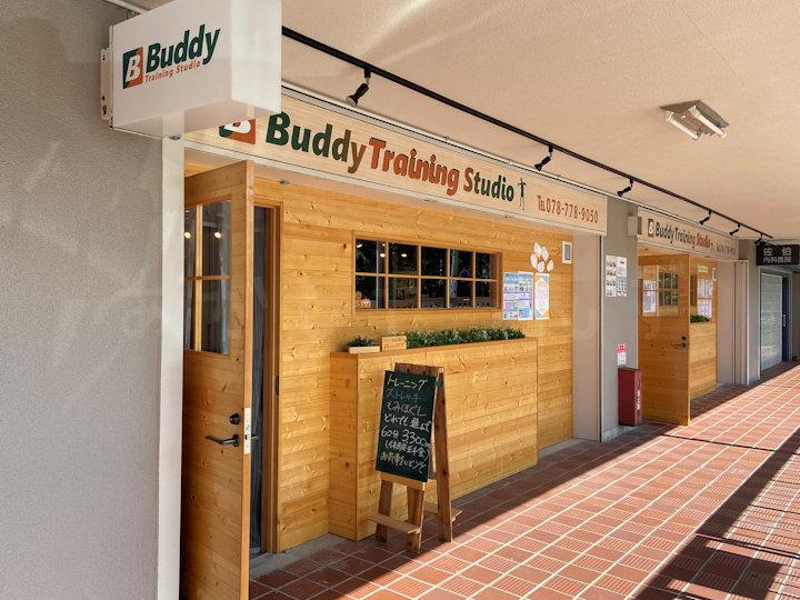 Buddyトレーニング・スタジオ