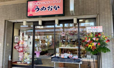 振袖専門店「うめおか 明石店」が本町商店街に移転オープン