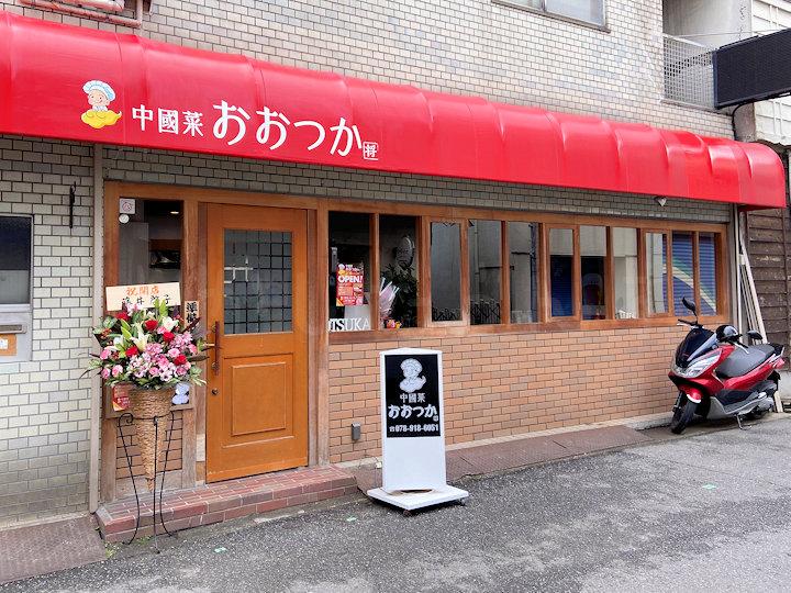 中華料理店「中國菜おおつか」魚の棚商店街にオープン