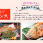 「焼魚舗 神戸うおひで」がピオレ明石にオープン