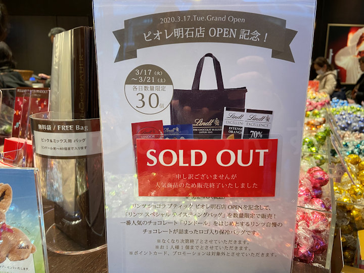 限定のスペシャル テイスティングバッグは完売