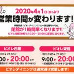 2020年4月からピオレ明石の営業時間変更