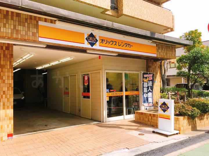 オリックスレンタカー明石駅西口店