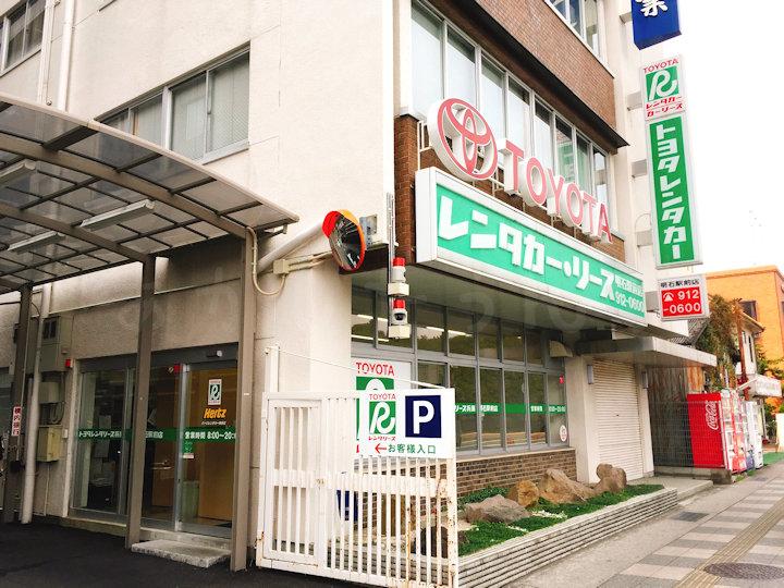 トヨタレンタカー明石駅前店