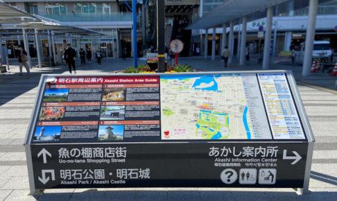 明石駅の南口に周辺案内板が設置されました