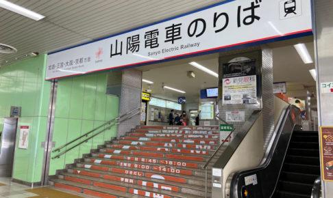 山陽電車・山陽明石駅