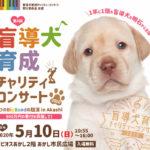 盲導犬育成チャリティコンサート5/10あかし市民広場