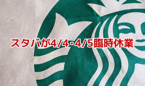 スターバックスコーヒーが4/4・4/5臨時休業