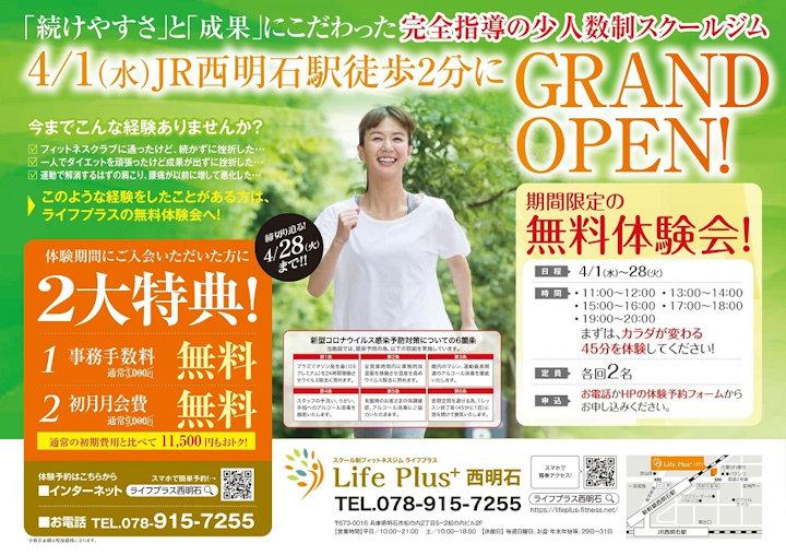 スクール制フィットネスジム「ライフプラス」が2020年4月オープン