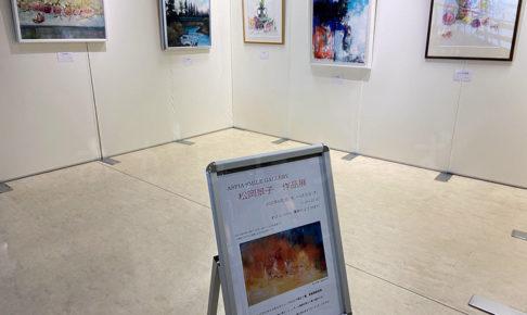 アスピア明石で岡景子作品展