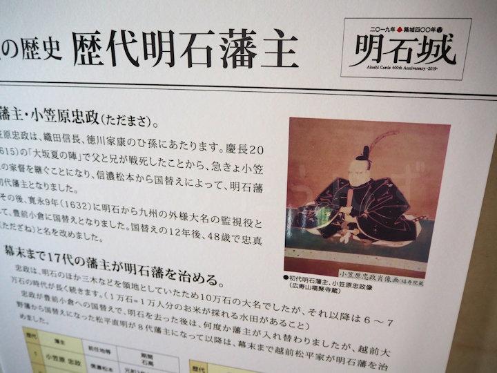 明石城を築城した小笠原忠真の肖像画