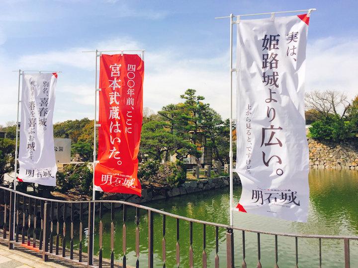実は、明石城は姫路城より広い