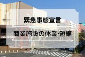 明石市のショッピングセンター・スーパーの休業・営業時間変更まとめ