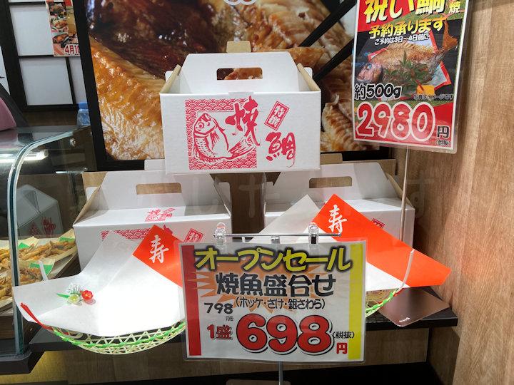 オープンセールの焼魚盛合せは売り切れ