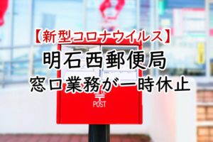 明石西郵便局で感染確認。ATM含む窓口業務が当面休止