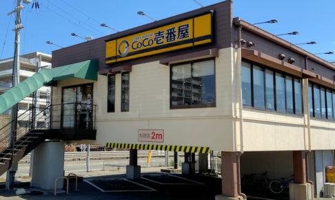 ココイチ朝霧国道2号店