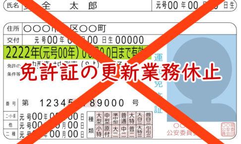(兵庫県)運転免許証の更新業務が休止