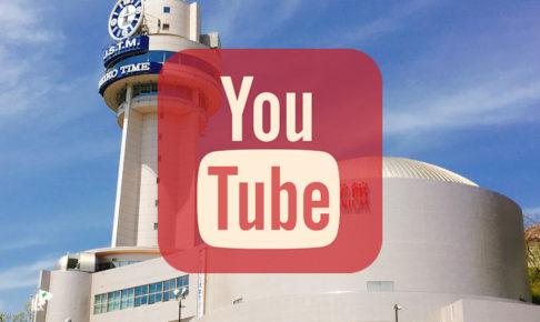明石天文科学館のYoutube動画「おうちで天文科学館」公開