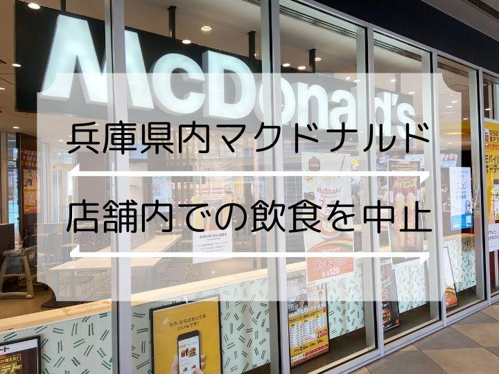 マクドナルドが店内飲食を中止