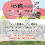 「第5回 明石肉フェスタ」が4月から7月に延期