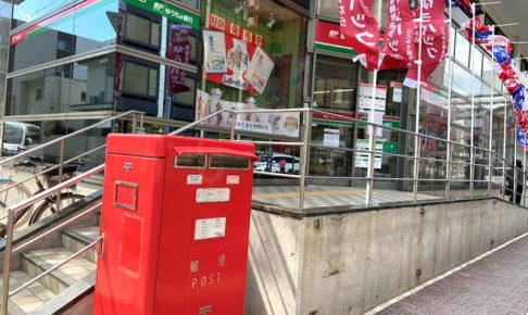 明石市内一部の郵便局で窓口の営業時間が短縮